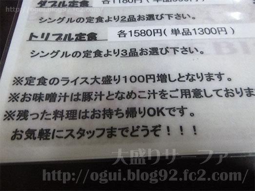 ライス大盛りは100円増し035