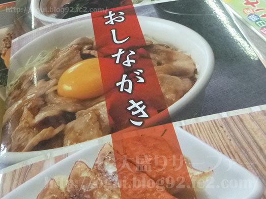 山田うどん主水店のメニュー062