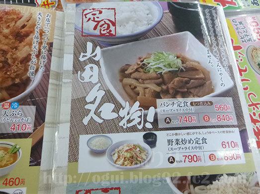 山田うどん主水店のメニュー063