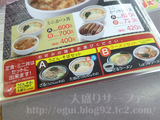 山田うどん主水店のメニュー064