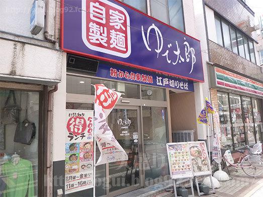 ゆで太郎の小岩南口店の店頭132