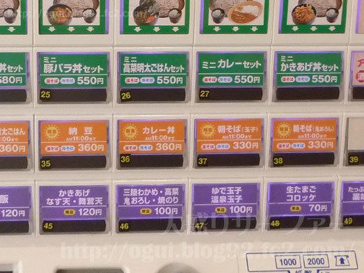 ゆで太郎の小岩南口店の券売機135