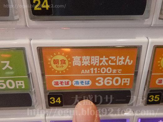 券売機で朝食セット高菜明太ごはん136