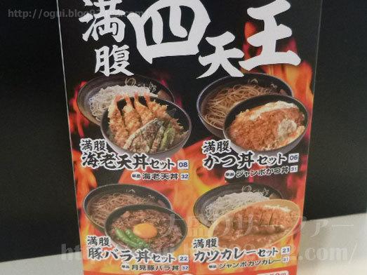ゆで太郎のガッツリ満腹四天王152