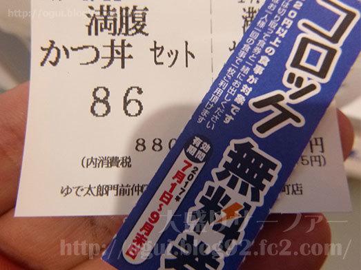 ゆで太郎のコロッケ無料クーポン券157