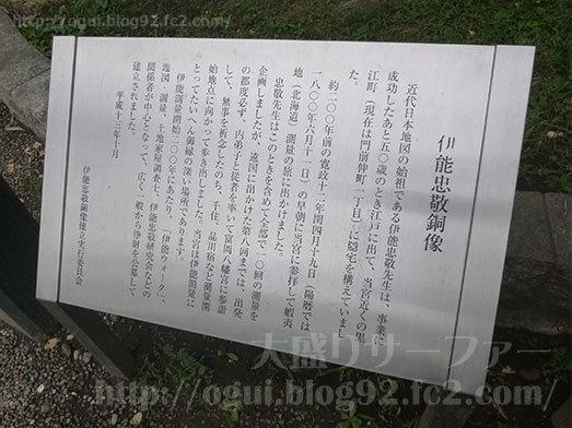 伊能忠敬銅像の解説プレート176