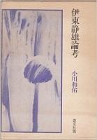 小川和佑著『伊東静雄論考』函