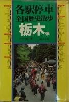 小川和佑著『各駅停車 栃木県』カバー