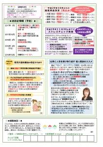 事務所ニュース17/8月号-002