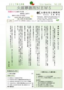 事務所ニュース17/8月号-001