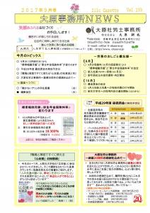 事務所ニュース17/9月号 2017_0826-001