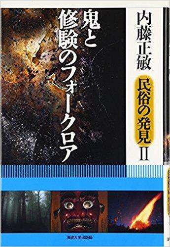 内藤正敏鬼と修験