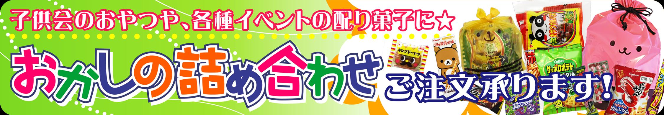 子供会のおやつやお祭り、各種イベントの配り菓子に☆お菓子の詰め合わせご注文承ります!