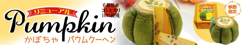 かぼちゃバウム