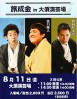 旅成金2017.8.11