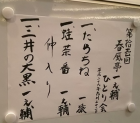 一之輔2017.9.22