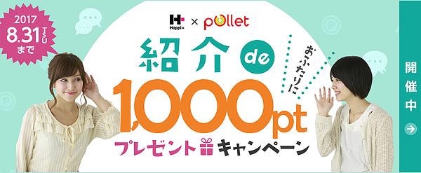 ハピタス 紹介de1,000pt