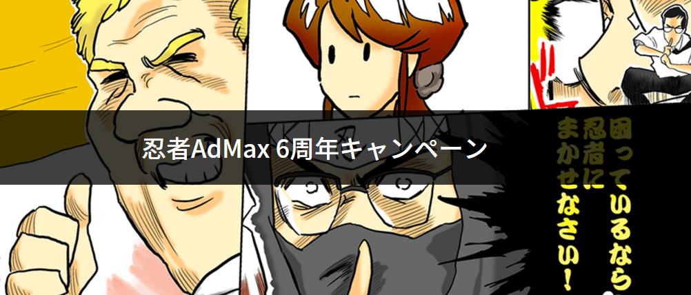 忍者AdMax 6周年