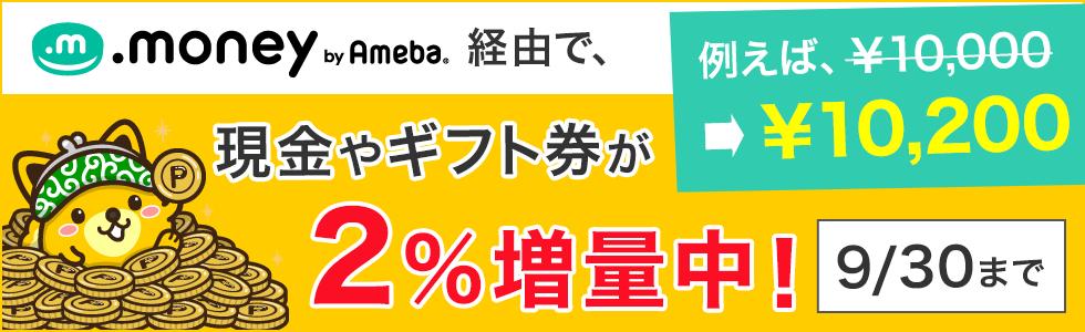 ポイントインカム ドットマネー2%増量