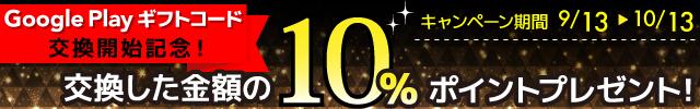 ポイントタウン GooglePlay 10%プレゼント