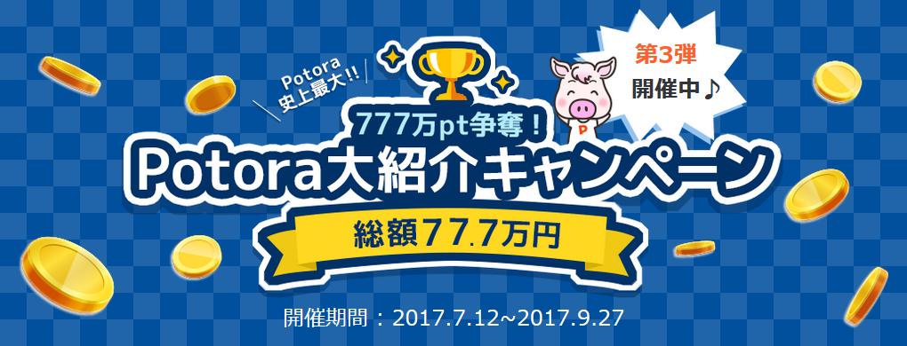Potora 大紹介キャンペーン ボーナスポイント
