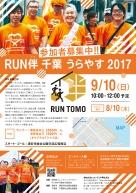 runtomo_urayasu_check.jpg