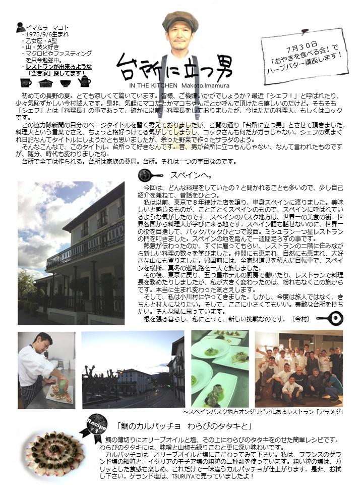 第61号協力隊新聞2