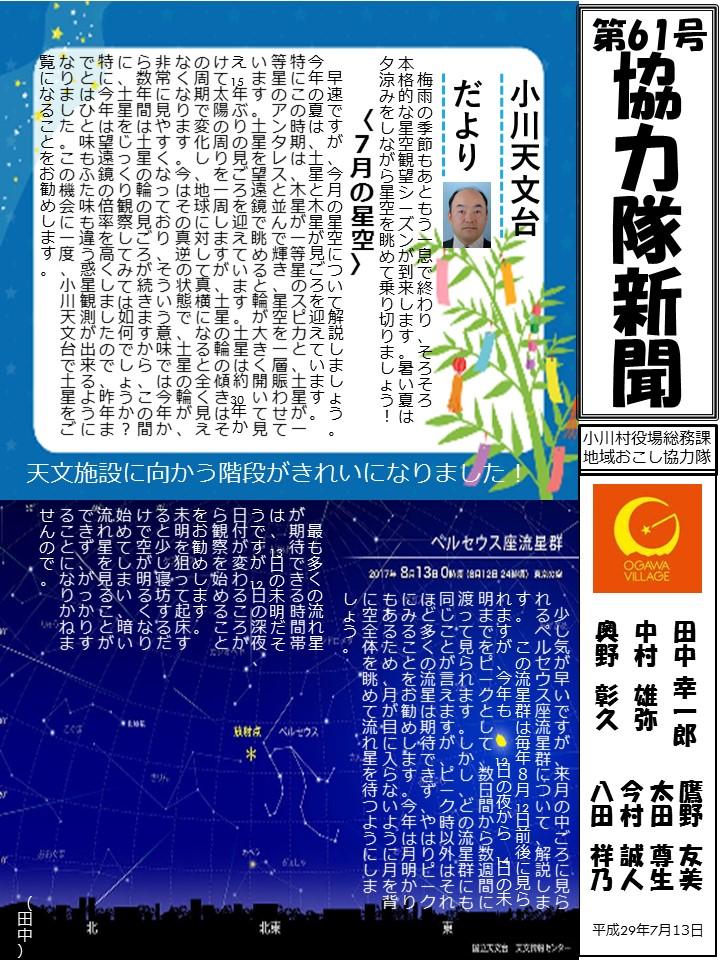 第61号協力隊新聞1