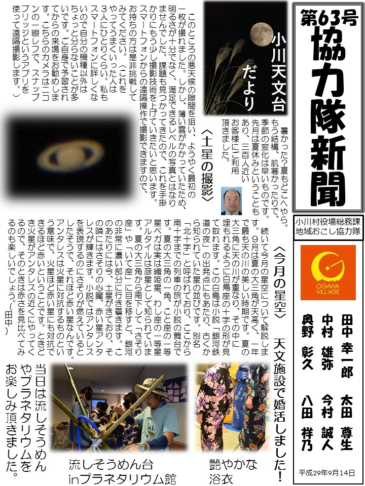 第63号協力隊新聞1