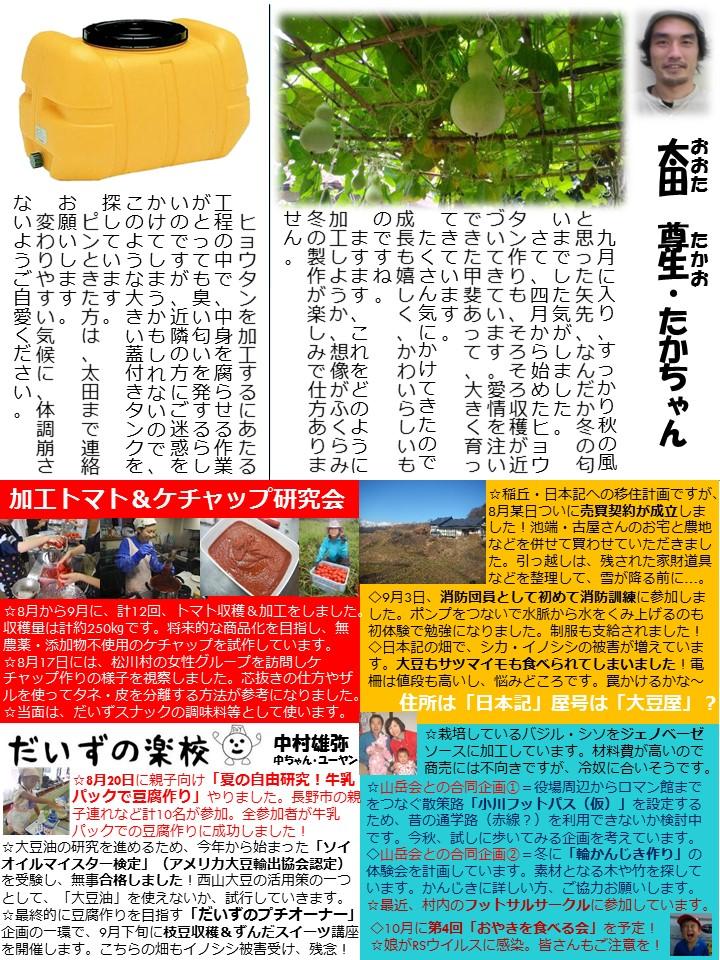 第63号協力隊新聞3