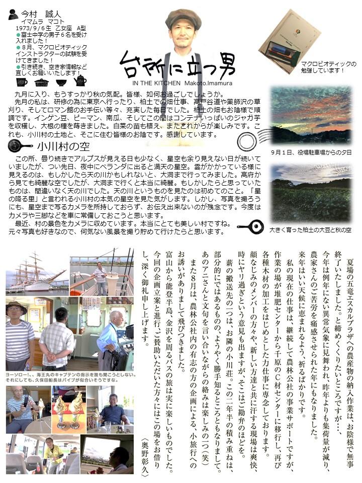 第63号協力隊新聞4