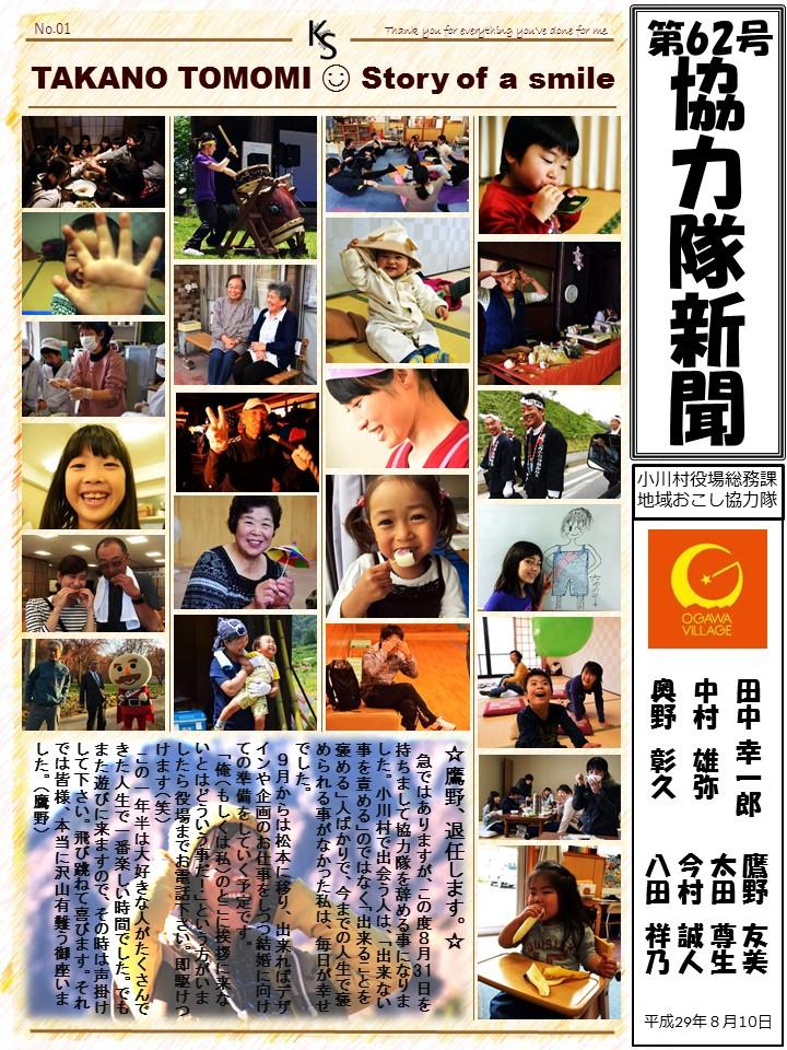 第62号協力隊新聞1