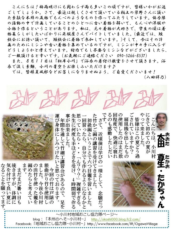 第62号協力隊新聞2