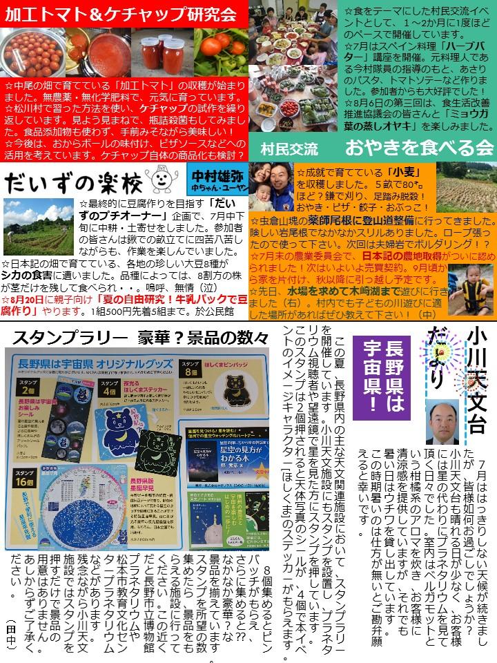 第62号協力隊新聞3