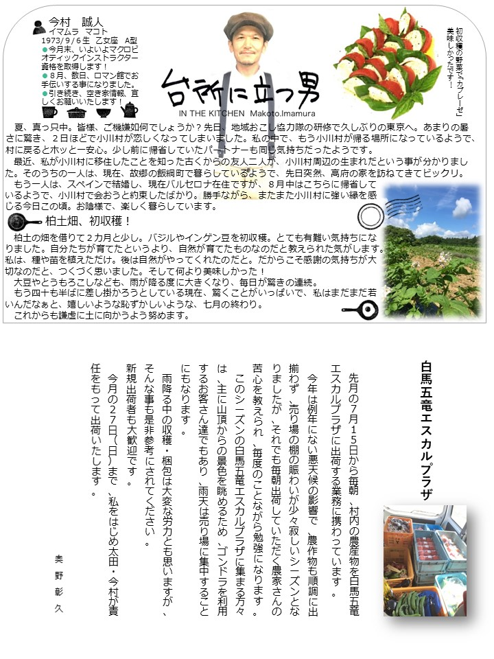 第62号協力隊新聞4