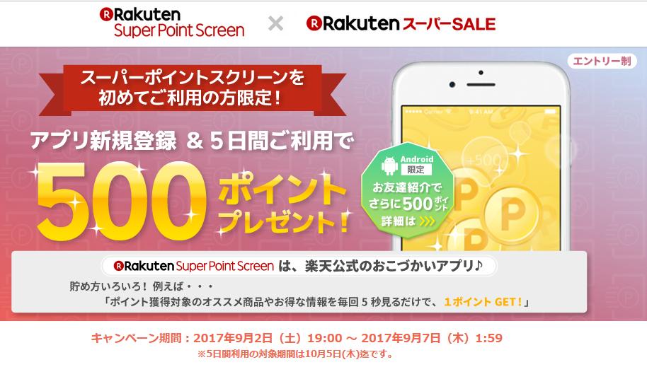 SuperPointScreen×スーパーセール