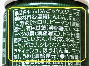伊藤園 純国産野菜の原材料