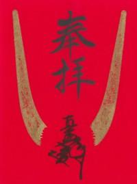 蜂前神社(直虎)