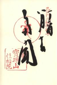 山寺性相院(多聞天)