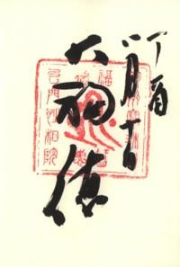 山寺性相院(大福徳)