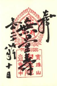 山寺中性院(無量壽)