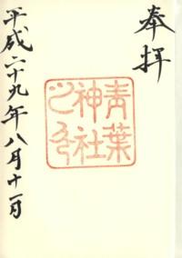 青葉神社3