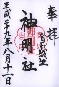 白石城址神明社2