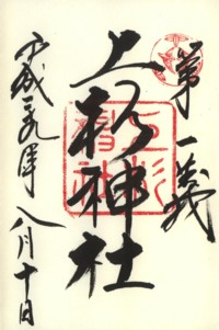 米沢上杉神社3