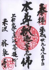 米沢林泉寺3