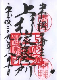 米沢上杉家墓所3