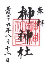高田榊神社