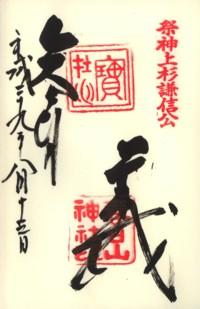 春日山神社3