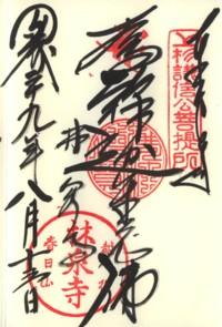 春日山林泉寺3