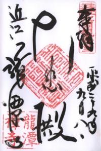 近江龍潭寺